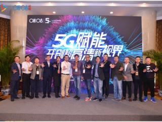 5G时代超高清视频产业将迎来多元发展