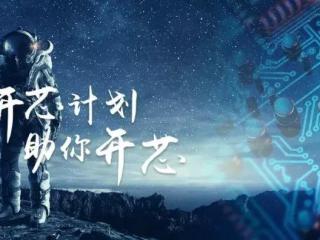年末福利:成都IC创业者看过来,Arm中国创业大礼来了!