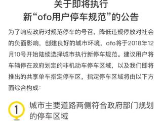 12.6虎哥晚报:骁龙855详细参数公布;ofo用户须在指定区域停车