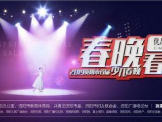 优品道·资溪学府丨资阳市首届少儿春晚海选赛即将启幕