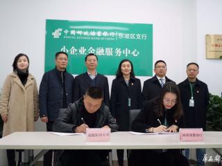 """四川省市州级首单""""政采贷""""合同在眉山签订"""