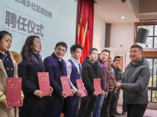龙泉驿区举办城乡社区规划师培训