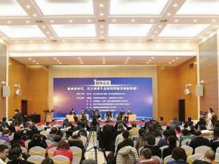 首屆中國(四川)社區商業生態鏈創新發展大會1月16日在成都舉行