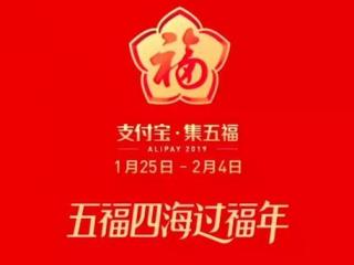 1.21虎哥晚报:拼多多称优惠券Bug属诈骗;支付宝集五福本周上线