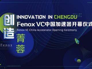 硅谷基因风险投资来蓉 打造创新创业新生态
