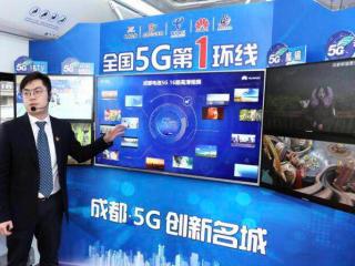 建设中国5G创新名城 中国电信以创新助力成都高质量发展