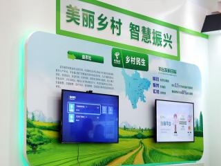打造智慧小镇 加快信息化建设 中国电信助力成都乡村振兴战略