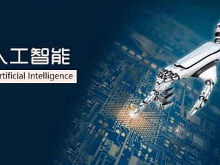 2022年产业规模超500亿!成都人工智能路线图显露