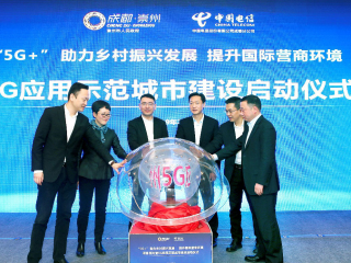 5G产业推动地区发展 崇州市携手中国电信启动5G应用示范城市建设