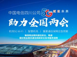 电信5G助力双流国际机场智慧升级  优质服务保障全国两会通信畅通