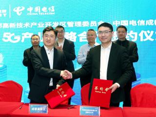 成都高新区携手中国电信 共同打造5G产业创新平台