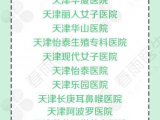 """3.13虎哥晚报:QQ号今起可注销;春雨医生官宣""""莆田系""""医院名单"""
