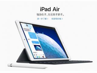 3.18虎哥晚报:苹果发布新款iPad Air和iPad Mini