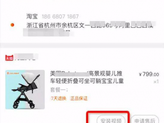 3.19虎哥晚报:iPhone 6即将停产;淘宝开放购后服务视频