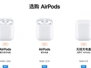 3.20虎哥晚报:新AirPods和无线充电盒上线;阿里投1亿元保护方言