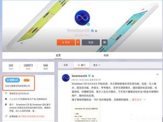 4.25虎哥晚报:锤科官微改换门庭;5G版Note 10获证实