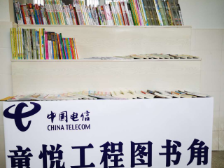 助力文化脱贫 中国电信用IPTV为孩子打开另一扇门