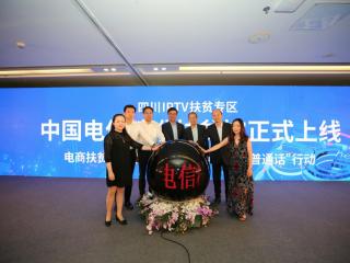四川IPTV中国电信精准扶贫馆正式上线启动