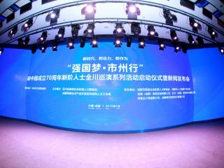 四川省新经济发展步入新阶段,将密切关注地市州产业对接