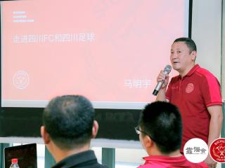 """马明宇探寻川足""""雄起""""路,社群经济能否助推""""金靴""""?"""