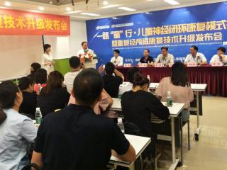 儿童神经闭环康复模式推广会在蓉举行