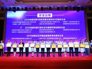 社区共建共治 物业大有作为——2019中国(成都)推进社区发展治理物业创新高峰论坛举行