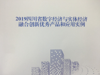 四川推动数字经济与实体经济融合,114家示范项目亮相