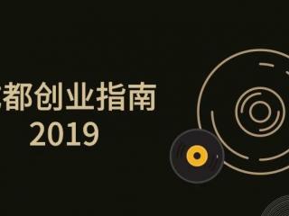 成都创业指南2019:服务机构推荐
