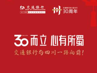交行四川省分行积极支持成都经济建设