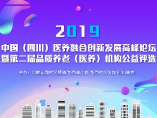 2019品质养老(医养)机构公益评选获奖名单揭晓