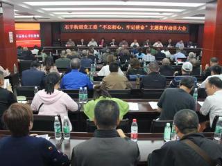 """石羊街道党工委召开""""不忘初心、牢记使命""""主题教育动员大会"""