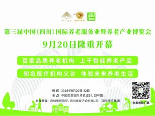 第三届四川国际老博会今日开幕