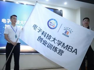 国内首家EMBA/MBA专业级众创空间正式开园,校地企融合创新成果初现