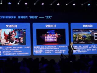 腾讯:四川数字产业发展可着重打造五大领域