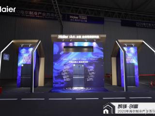 """新品类冰箱问世 海尔掀起百年""""制冷革命"""""""