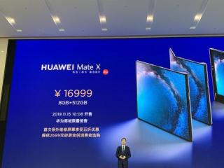 11.13虎哥晚报:传华为Mate X发售再延期;马云期待双11放半天假