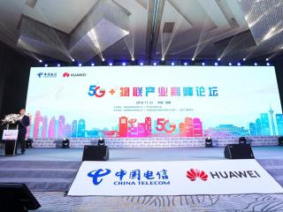 5G物联产业高峰论坛在蓉举行 NB-IoT迎来爆发前夜