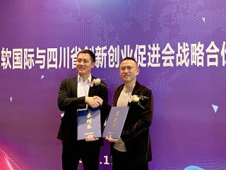 中软国际与四川省创新创业促进会达成战略合作