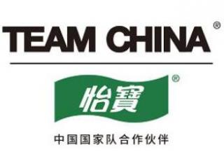 官宣!怡宝正式成为中国国家队/TEAM CHINA合作伙伴