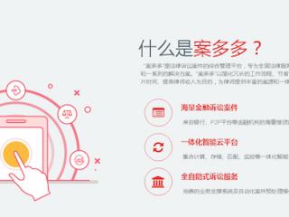 律军风控获川商基金A轮投资,要做中国法律类案标准化服务平台