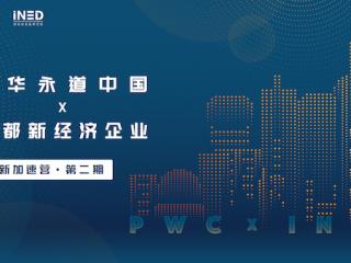 """""""普华永道中国×成都新经济企业创新加速营·二期""""正式开营"""