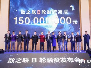 数之联B轮融资1.5亿,大数据赛道加强发力智能制造和智慧监管