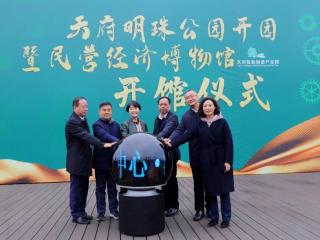 """""""民营经济发展的摇篮""""新津建成民营经济博物馆"""