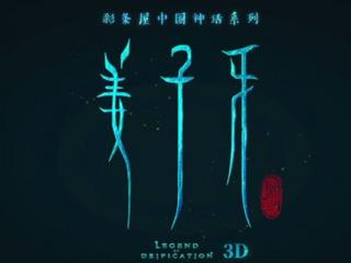 保平安!《姜子牙》《囧妈》等春节档电影全部撤档