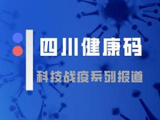 四川启动线上办理健康码,微信支付宝可在线申领