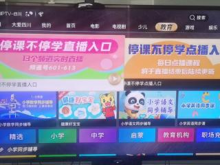 四川超500万学生通过电信IPTV上网课