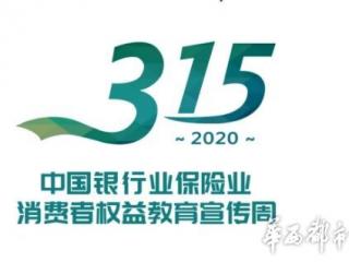 华夏银行信用卡中心开展3•15消费者权益保护教育活动