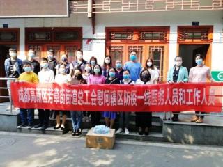 芳草街街道总工会慰问抗疫一线工作者