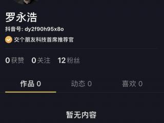3.25虎哥晚报:罗永浩入驻抖音并认证账号;潘九堂爆料iPhone 12