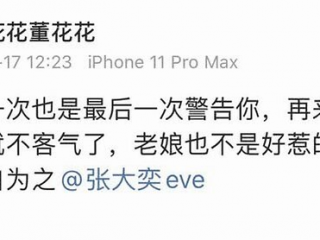 4.17虎哥晚報:疑似天貓總裁夫人公開點名警告,網紅張大奕回應